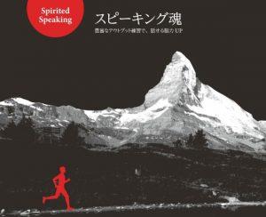 ヒアリングマラソン、スピーキング力